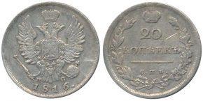 20 КОПЕЕК 1816