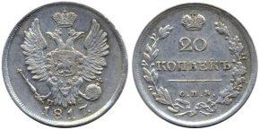 20 КОПЕЕК 1817