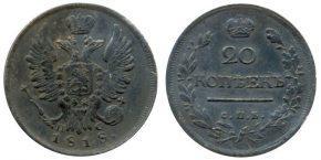 20 КОПЕЕК 1818