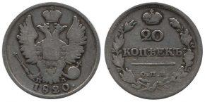 20 КОПЕЕК 1820