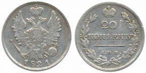 20 КОПЕЕК 1821