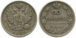 20 КОПЕЕК 1822