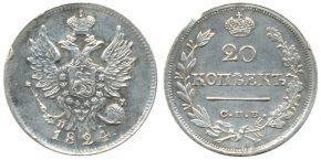 20 КОПЕЕК 1824