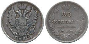 20 КОПЕЕК 1825