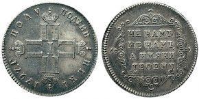 25 КОПЕЕК 1797