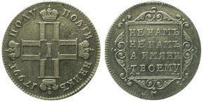 25 КОПЕЕК 1799