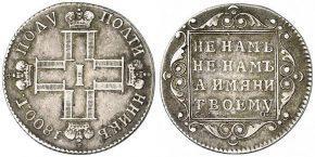 25 КОПЕЕК 1800