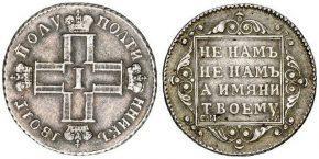 25 КОПЕЕК 1801