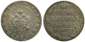 25 КОПЕЕК 1803