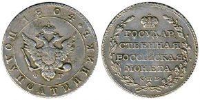 25 КОПЕЕК 1804