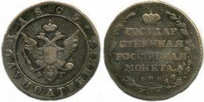 25 КОПЕЕК 1805