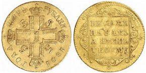 5 РУБЛЕЙ 1801