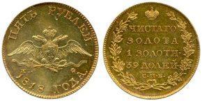 5 РУБЛЕЙ 1818