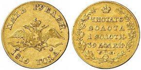 5 РУБЛЕЙ 1819