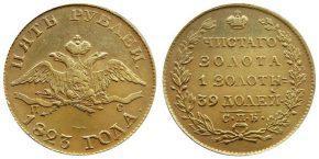 5 РУБЛЕЙ 1823