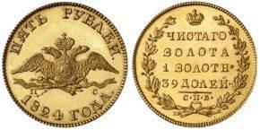5 РУБЛЕЙ 1824