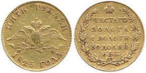 5 РУБЛЕЙ 1825
