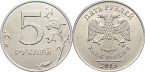 5 рублей 2013 года ММД