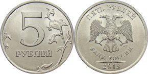 5 рублей 2013 года СПМД