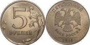 5 рублей 2014 года, буквы ММД