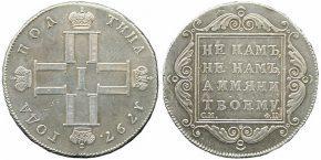 50 КОПЕЕК 1797