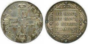 50 КОПЕЕК 1798