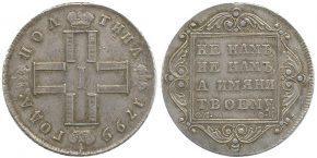 50 КОПЕЕК 1799