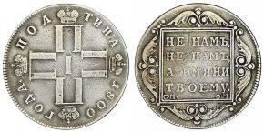 50 КОПЕЕК 1800