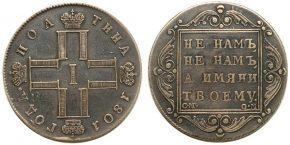 50 КОПЕЕК 1801