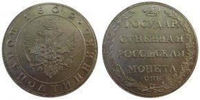 50 КОПЕЕК 1802