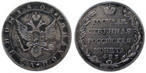 50 КОПЕЕК 1803