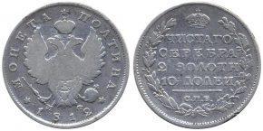50 КОПЕЕК 1812