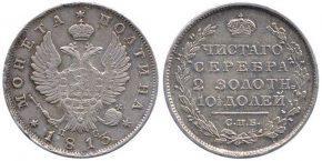 50 КОПЕЕК 1813