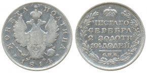 50 КОПЕЕК 1814