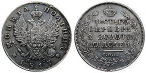 50 КОПЕЕК 1817