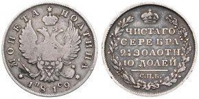 50 КОПЕЕК 1819