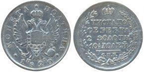 50 КОПЕЕК 1820