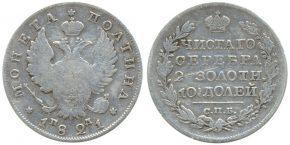 50 КОПЕЕК 1821