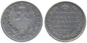50 КОПЕЕК 1822