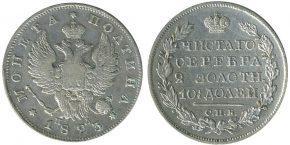 50 КОПЕЕК 1823