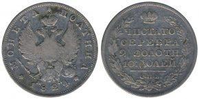 50 КОПЕЕК 1824