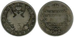 50 КОПЕЕК 1825