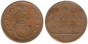 10 КОПЕЕК 1796 Н