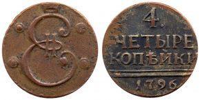 4 КОПЕЙКИ 1796