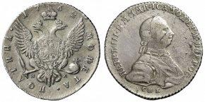 50 КОПЕЕК 1762