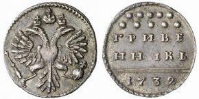 10 КОПЕЕК 1732