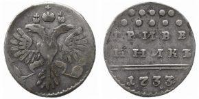 10 КОПЕЕК 1733