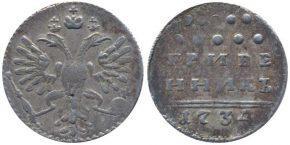 10 КОПЕЕК 1734