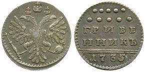10 КОПЕЕК 1735