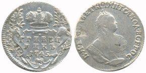 10 КОПЕЕК 1745